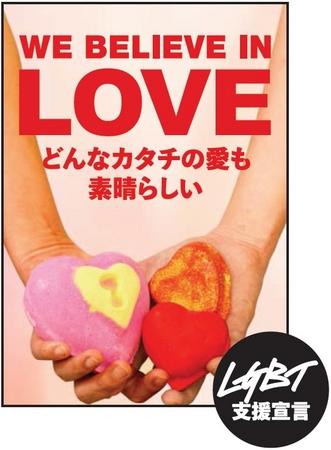 セクシュアルマイノリティが自分らしく暮らせる社会の実現を! LUSHが「WE BELIEVE IN LOVEキャンペーン ~LGBT支援宣言~」を実施