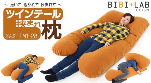 【冬の独り寝のおともに】抱いて、抱かれて、挟まれて……安心感ハンパなさそうな「ツインテール挟まれ枕」