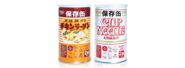 いざというときの備えにぜひ! チキンラーメン&カップヌードル保存缶が期間限定で再販されているよ!