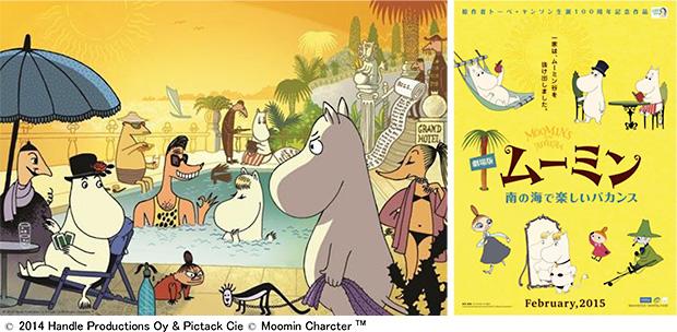 【映画公開記念】六本木ヒルズにムーミンとその仲間たちが降臨! イベント「Roppongi Hills meets Moomins」に出かけよう♪