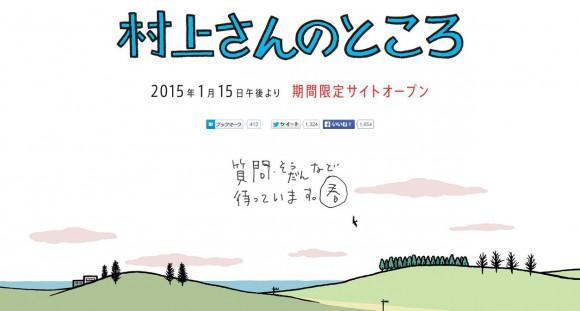 【さて何を聞こう?】作家・村上春樹さんがあなたの質問や相談にメールで答えてくれるらしいぞ!