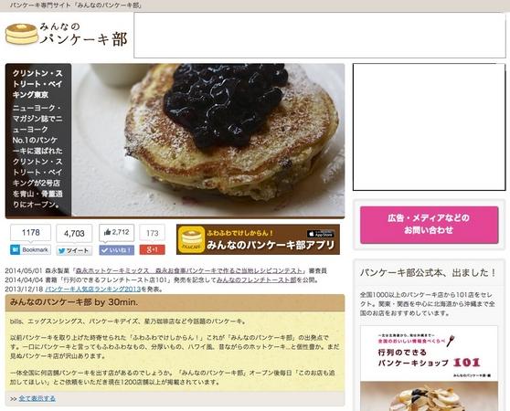 pcake3
