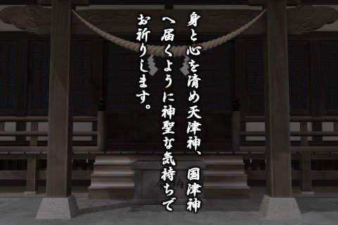 syougatu