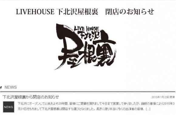 下北沢のライブハウス「屋根裏」が3月で閉店!! 数々の有名アーティストを輩出した老舗の終焉に悲しみの声が続々