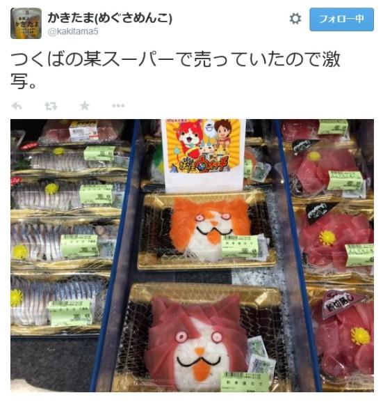 某スーパーにて『妖怪ウォッチ』のジバニャン刺身盛合せが見つかる! 目がタコの吸盤という衝撃的なビジュアルがTwitterで大反響