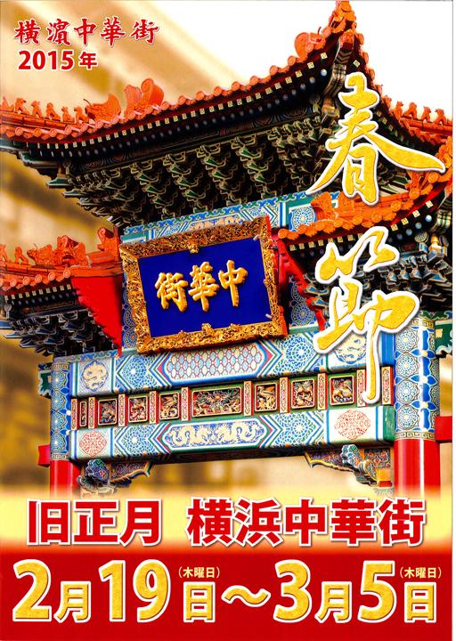 【無料イベント目白押し】中国雑技や獅子舞など見ごたえ満載! 今週末は春節のお祝いで盛り上がる横浜中華街へGo!