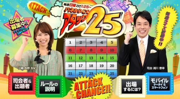 4月から『パネルクイズ アタック25』の司会者が俳優・谷原章介さんに! ネットの声「ぴったり!」「博多華丸にしてほしかった」etc.