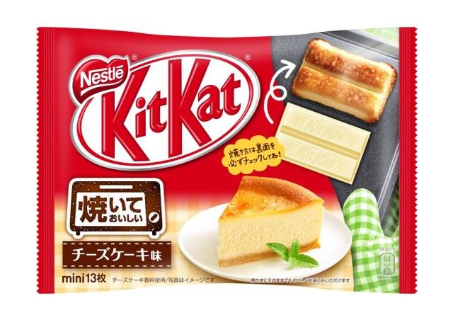 """【日本限定】焼キットカット第2弾が発売されたよ!! 今度は期待の""""チーズケーキ味"""""""