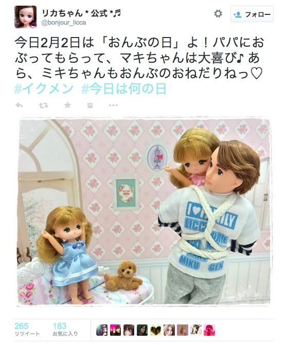 """【2月2日は""""おんぶの日"""" 】リカちゃんパパのおんぶヒモ「なんだかモヤモヤ する」とネットで話題に"""