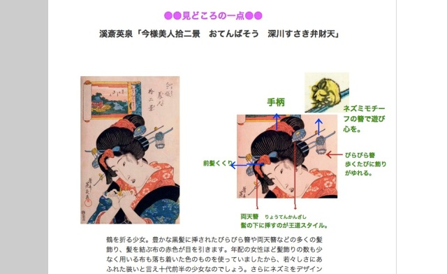 Kawaiiのルーツは江戸時代にアリ!? 原宿「浮世絵 太田記念美術館」にて「江戸ッ娘 Kawaiiの系譜」展開催!