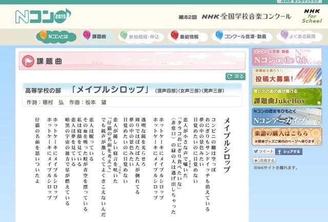 【Nコン2015】NHK全国学校音楽コンクール高校の部課題曲「メイプルシロップ」の突き抜けてる感がすごい / 中学生の部課題曲はセカオワ