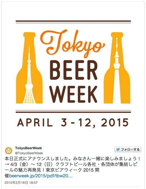 【4月3日から】今年も「東京ビアウィーク」がやってくる! 10日間都内各所で美味しいビールをとことん堪能しまくっちゃお♪