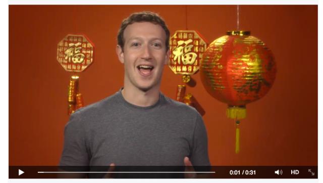 【春節おめでとう】マーク・ザッカーバーグさん、中国語のお祝いメッセージ動画をアップ