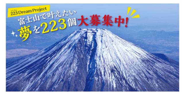 富士山で叶えたいコト募集中! 選ばれた3つの夢を実現してくれるんだって!