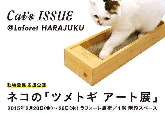【ネコの日記念】ネコの「ツメトギ アート展」がラフォーレ原宿で開催中! 2月26日(木)まで