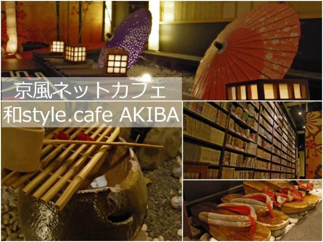 【天国すぎるネットカフェ】まるで京都旅館のようで癒されると評判の「和style.cafe AKIBA」に行ってみた