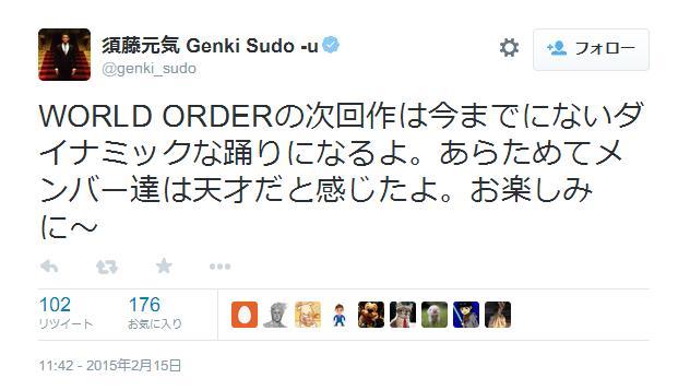 【WORLD ORDER】次回作は今までにないダイナミックな踊りになる! 須藤元気さんがツイッターで発言