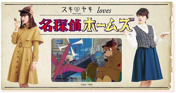 アニメ「名探偵ホームズ」のトレンチコートがワンピースになった! ワンコの耳付き帽子もホームズ感溢れる仕上がりなのです♪