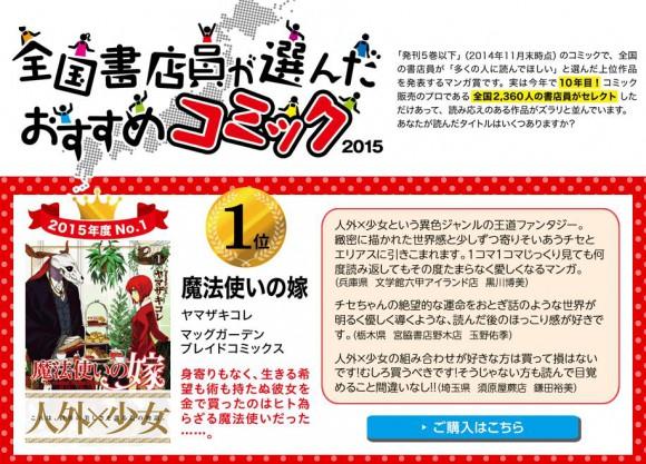 """第1位は「魔法使いの嫁」 """" 全国書店員が選んだおすすめコミック2015 """" ベスト15が発表される!"""
