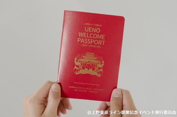 パスポートみたいで可愛いッ♪ 上野にある3つの博物館&美術館を楽しめちゃう共通入場券「UENO WELCOME PASSPORT」