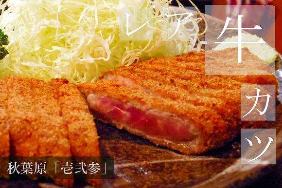 その食感、たたき以上かつ未満! 行列のできる店「壱弐参」の絶品レア牛かつをレポート