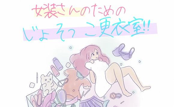 女装をする人専用のロッカールームが新宿に登場 / 誰にも知られずに女装を楽しめる「じょそっこ更衣室」