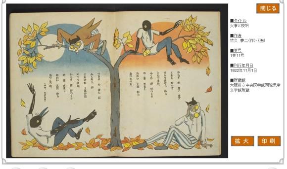 画像約4500枚!! 大正時代の絵雑誌「コドモノクニ」をデータ化したサイトで大正レトロを満喫しよう/竹久夢二や北原白秋の作品も