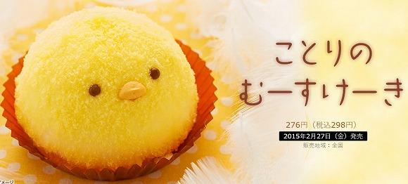 【2月27日の新発売】食べちゃいたいぐらいかわいい! セブンイレブンの「ことりのむーすけーき」がいよいよ全国発売です♪