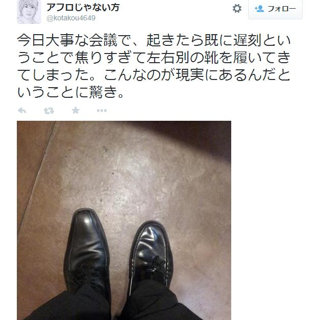 """【どうしてそうなる?】意外と多い """"左右別の靴を履いて外に出てしまう"""" 人々"""