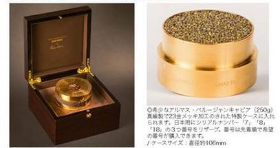 世界に100個しかない最高級キャビアが伊勢丹新宿店に! お値段驚愕の100万円なり!!