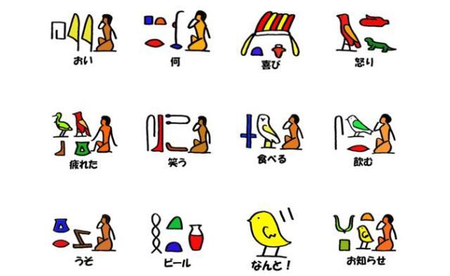 シュールな魅力がたまらない…! LINEスタンプ「日常古代エジプト語」がじわじわ可愛い