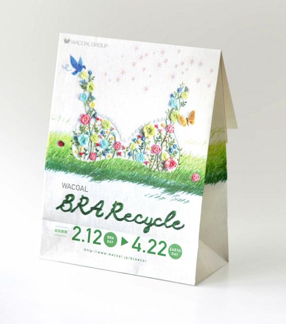 処分しづらかったブラをリサイクル!? 「ワコール ブラ・リサイクル」が期間限定で開催中