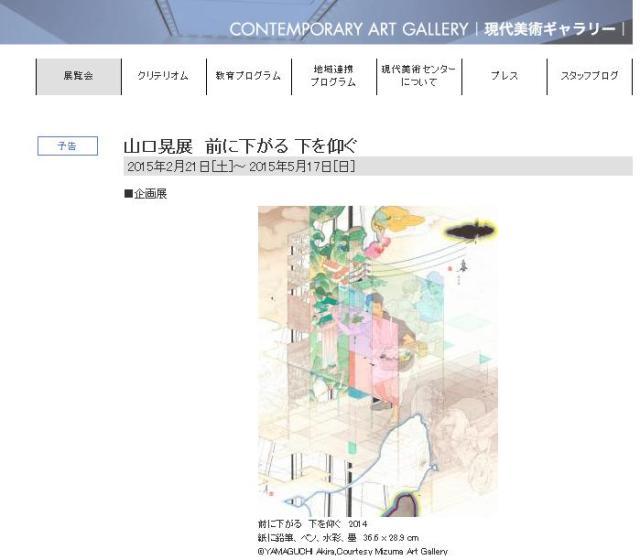 お題に答えて絵を描いてもらえる「お絵かき道場」なる企画も! 水戸芸術館で現代美術家・山口晃さんの展覧会開催