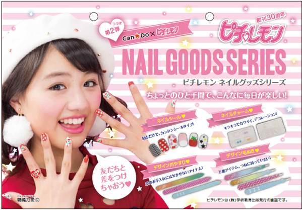 ネイルグッズが可愛い! 100円ショップ「キャンドゥ」×雑誌「ピチレモン」の ネイルシール+爪やすり
