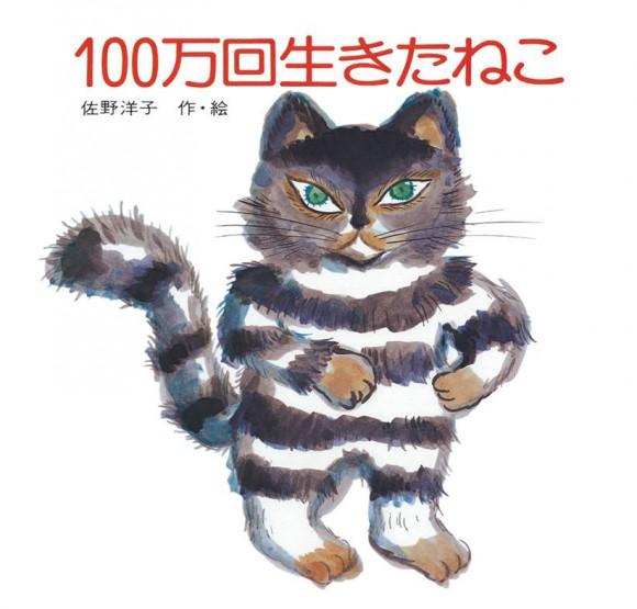 【電子書籍化記念】名作絵本「100万回生きたねこ」にそっくりな猫ちゃんを探しています