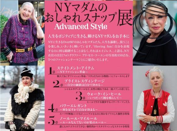 話題のハイセンスなおばあちゃんたち! 「NYマダムのおしゃれスナップ展」西武渋谷店にて開催