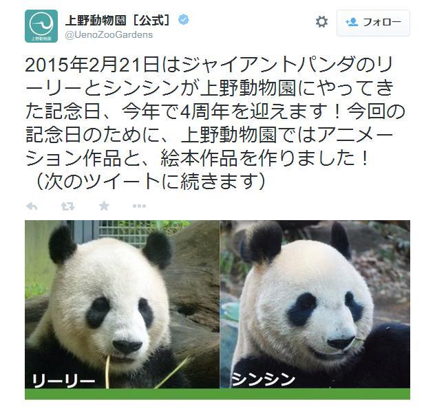 2月21日は上野のパンダ来園4周年! 記念のアニメ作品&WEB絵本が公開されているよ♪