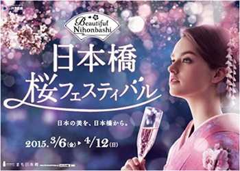 一足お先に春を体感! 日本橋の街中がお花見スポットになる「日本橋 桜フェスティバル ~ビューティフル日本橋~」開催