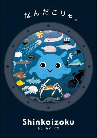 【攻めますなぁ】サンリオが男の子向けに深海魚モチーフの新キャラクター「Shinkaizoku」を展開するらしい!