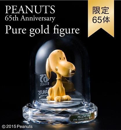 思い切って「スヌーピーの純金フィギュア」18万円買う? 今年は『PEANUTS』のアニバーサリーイヤー!