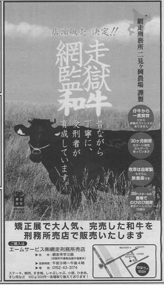 網走刑務所の受刑者たちが飼育した「網走監獄和牛」発売スタート! 畜産の素人なのにA5ランクを獲る牛が出るほどレベルが高いらしい…!!