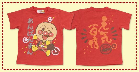 【ママ必見】アンパンマンの和柄キッズTシャツが楽しい! バックプリントの一言メッセージがかわいすぎます♪