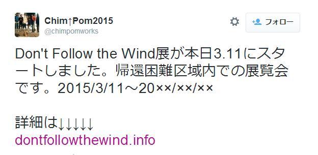 観に行くことができない展覧会「Don't follow the wind」開催中 / 会場は福島第一原発付近・帰還困難区域