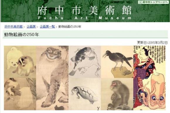 その表情がたまらない! 動物の萌える日本画を集めた展覧会「動物絵画の250年」