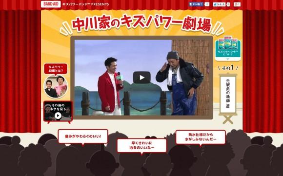 バンドエイドを紹介する中川家のウェブ限定ムービー「中川家のキズパワー劇場」がちょっと気になる!
