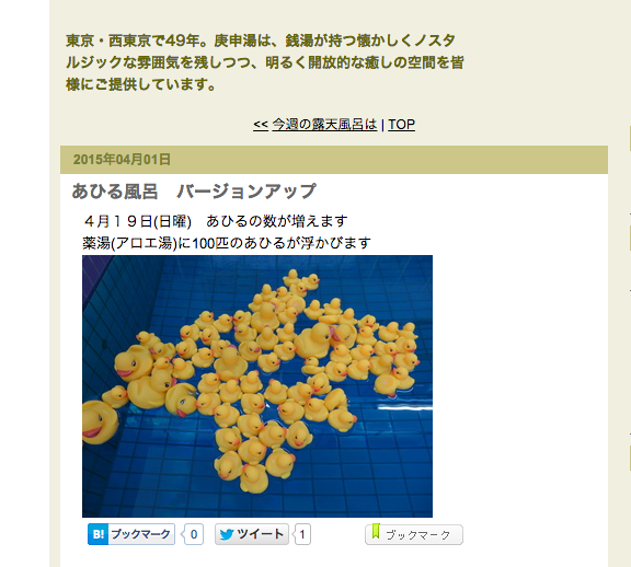 【速報】ネットで話題、黄色いあひるちゃんが浮かぶ「あひる風呂」がバージョンアップして再登場