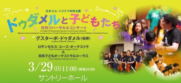 世界が最も注目する指揮者グスターボ・ドゥダメル初来日!! 公式コンサートのリハを使って子どもたちと合同コンサートを開催