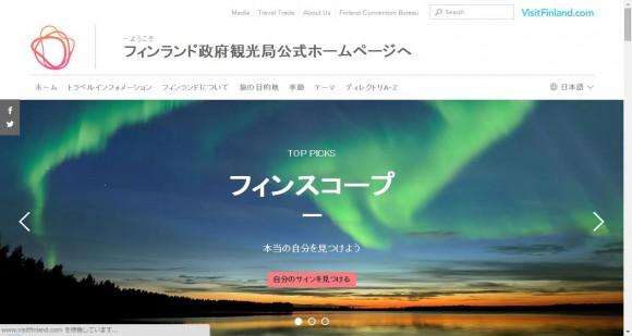 【やってみよう】フィンランド式星占い「フィンスコープ」がネットでじわじわ話題になっているようです