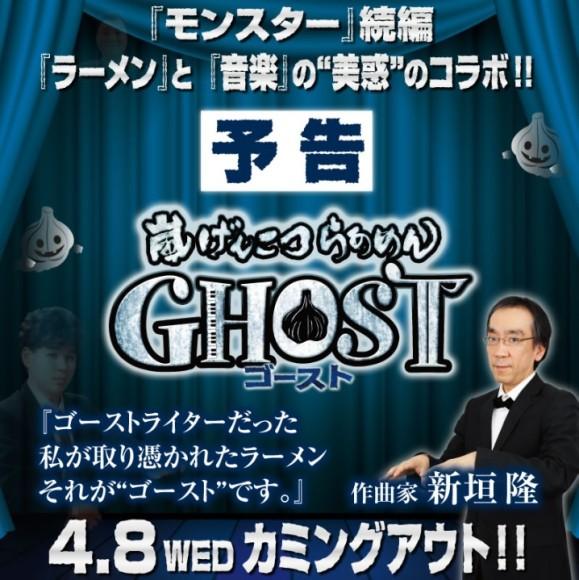 その名もゴースト? 新垣隆さんも大絶賛のラーメンが「らあめん花月嵐」から発売!