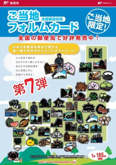 【あなたの県は?】各都道府県を代表する名所や食べ物をかたどった「ご当地フォルムカード」第7弾が発売スタート!
